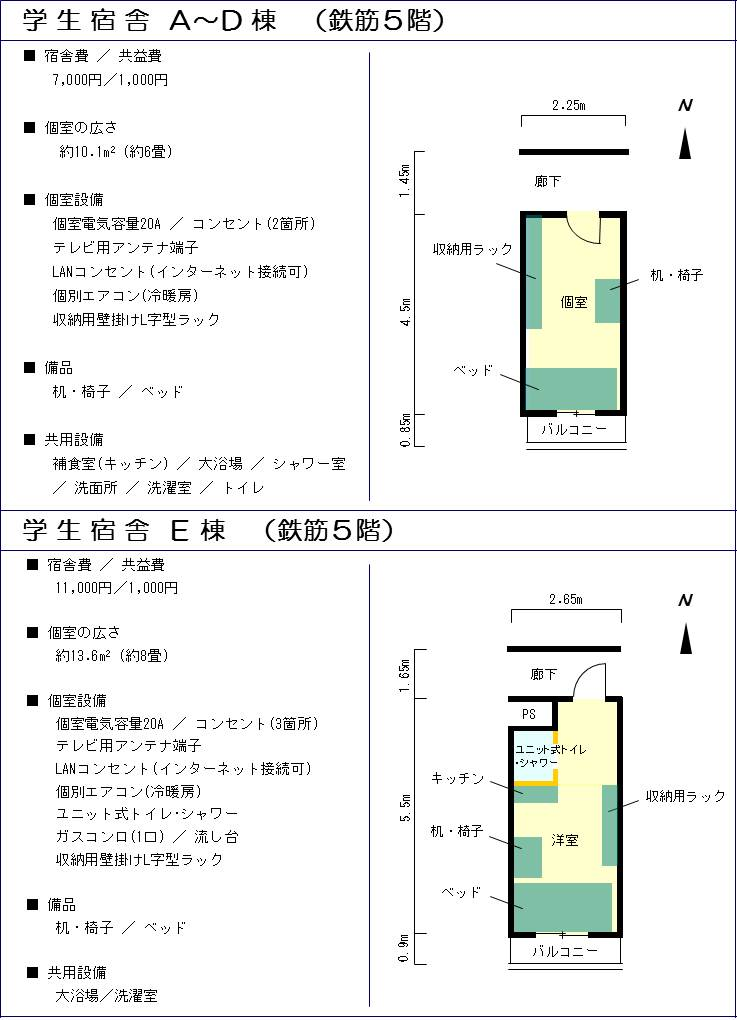 gakuseishukuA-E.jpg